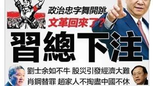 第十三期《中国密报》封面